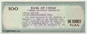 Перспективы китайского юаня