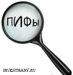 Паевые инвестиционные фонды (ПИФ)