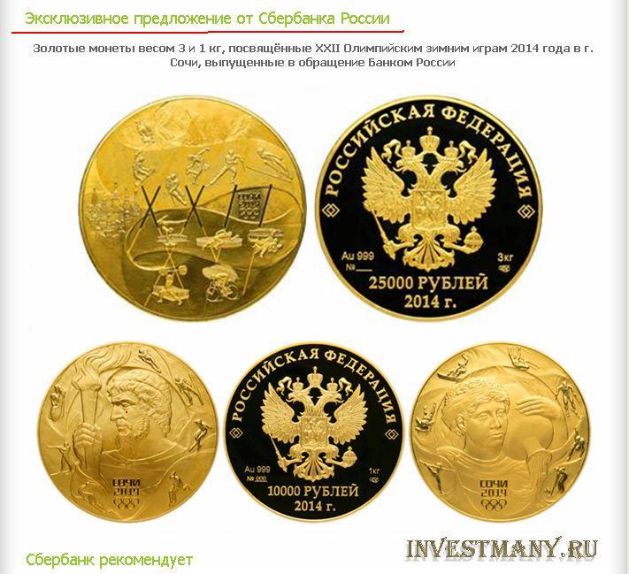 Инвестиционные и коллекционные монеты | Один из самых проблемных банковских продуктов