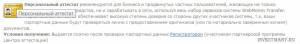 Условия получения персонального аттестата вебмани