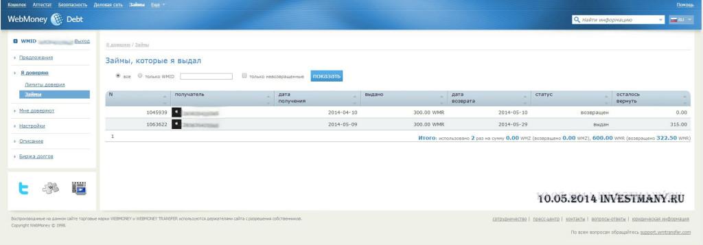 zaimi-webmoney-vozvrat