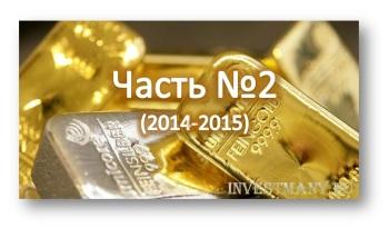 Рынок драгоценных металлов 2014, 2015 год | Корректировки прогнозов
