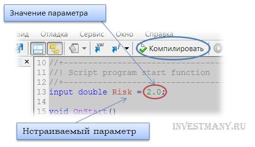 Изменение параметров скрипта в редакторе Metaeditor