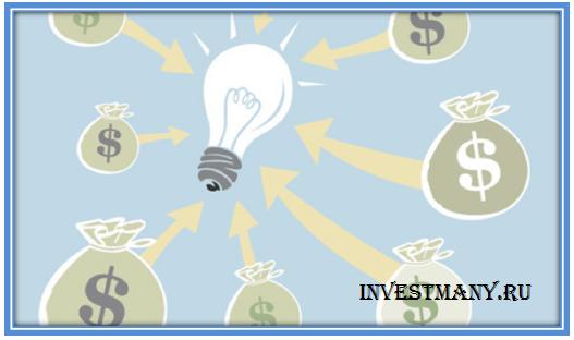 Краудфандинг || Народное инвестирование