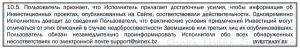Пункт 10.5 Пользовательского соглашения