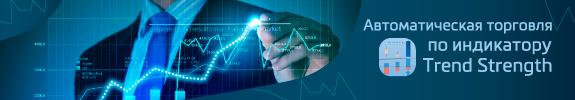 Советник для автоматической торговли по индикатору Trend Strength